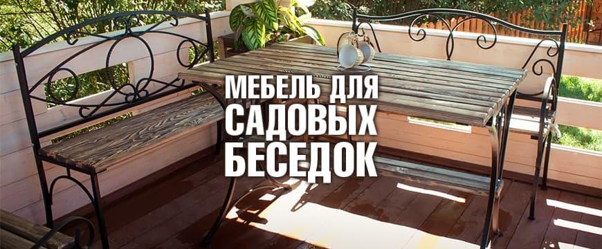 Мебель для садовых беседок