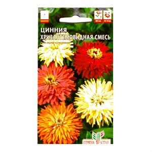 Цинния Хризантемовидная смесь 0,3гр